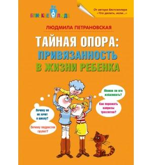 Петрановская Л. Тайная опора:привязанность в жизни ребенка. Близкие люди: психология отношений