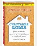 Рубин Г. Счастлива дома. Книги, о которых говорят