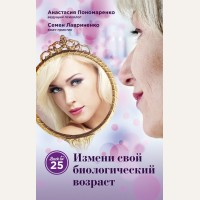 Пономаренко А. Измени свой биологический возраст. Back to 25. 45 лучше, чем 20