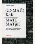 Оакли Б. Думай как математик. Как решать любые задачи быстрее и эффективнее. Личная эффективность
