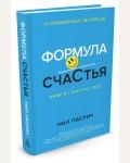 Пасрич Н. Формула счастья. Популярная психология для бизнеса и жизни
