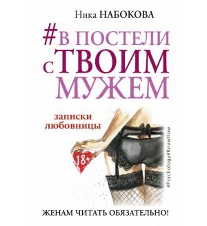 Набокова Н. В постели с твоим мужем. Записки любовницы. Женам читать обязательно! Psychology#KnowHow