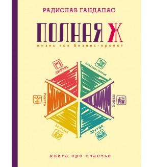 Гандапас Р. Полная Ж. Жизнь как бизнес-проект. Книга про счастье.