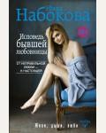 Набокова Н. Исповедь бывшей любовницы. От неправильной любви - к настоящей. Живи, дыши, люби