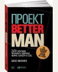 Филлипс Б. Проект Better Man. 2476 способов прокачать здоровье, форму, карьеру и секс. Здоровье