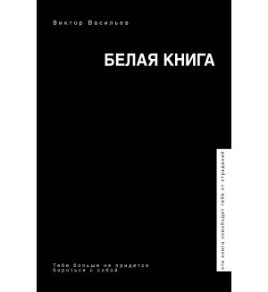 Васильев В. Белая книга. Звезда соцсети. Подарочное издание