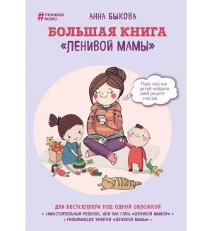 Быкова А. Большая книга