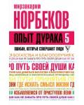 Норбеков М. Опыт дурака 5: ошибки, которые совершают люди. Классика жанра психологии