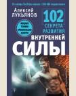 Лукьянов А. 102 секрета развития внутренней силы. Мощные техники прокачки себя изнутри. Psychology#KnowHow