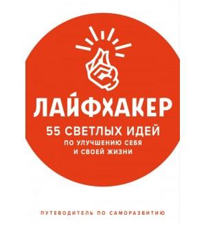 Лайфхакер. Лайфхакер. 55 светлых идей по улучшению себя и своей жизни. Путеводитель по саморазвитию. Лайфхакер. Все самое полезное от авторитетного интернет-издания