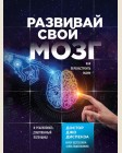 Диспенза Д. Развивай свой мозг. Как перенастроить разум и реализовать собственный потенциал. Джо Диспенза. Сила подсознания