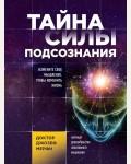 Джозеф М. Тайна силы подсознания. Измените свое мышление, чтобы изменить жизнь. Джо Диспенза. Сила подсознания