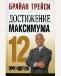Трейси Б. Достижение максимума. 12 принципов. Успех!