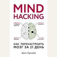 Харгрейв Д. Mind hacking. Как перенастроить мозг за 21 день. Психология. Cам себе коуч