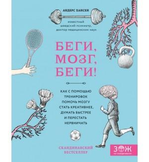 Хансен А. Беги, мозг, беги! Как с помощью тренировок помочь мозгу стать креативнее, думать быстрее и перестать нервничать. ЗОЖ по-скандинавски