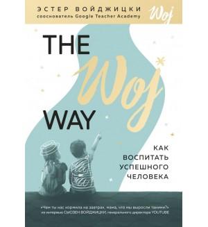 Войджицки Э. The Woj Way. Как воспитать успешного человека. Психологический бестселлер