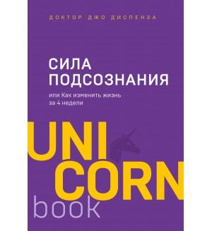 Диспенза Д. Сила подсознания, или Как изменить жизнь за 4 недели. UnicornBook