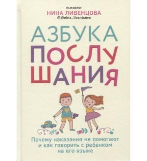 Ливенцова Н. Азбука послушания. Почему наказания не помогают и как говорить с ребенком на его языке. Мама online