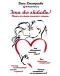 Дмитриева В. Это же любовь! Книга, которая помогает семьям. Мамы-блогеры. Советы по воспитанию