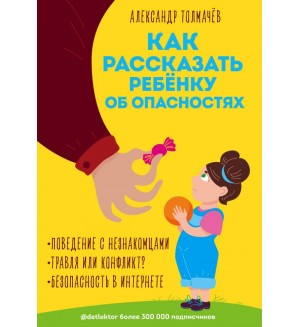Толмачев А. Как рассказать ребёнку об опасностях. Детский лекторий @detlektor. Блог для детей и их родителей