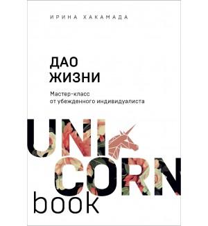 Хакамада И. Дао жизни. Мастер-класс от убежденного индивидуалиста. UnicornBook. Мега-бестселлеры в мини-формате