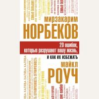 Норбеков М. Роуч М. 20 ошибок, которые разрушают вашу жизнь, и как их избежать. Классика жанра психологии (мягкий переплет)