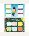 Расписание уроков А4