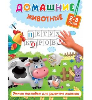 Дмитриева В. Домашние животные. Умные наклейки для развития ребёнка