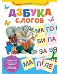 Соколов Г. Азбука слогов. Обучающие разрезные карточки и пазлы