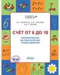 Жиренко О. Счет от 6 до 10. Формирование математических представлений. Рабочая тетрадь для детей 6-7 лет. ФГОС. По дороге в школу
