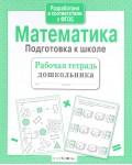 Математика. Подготовка к школе. Рабочая тетрадь дошкольника