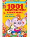 1001 логопедическое упражнение для детей от 6 месяцев. Книги с подсказками для детей и взрослых