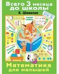 Шевелев К. Математика для малышей. Всего 3 месяца до школы