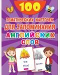 100 тематических карточек для запоминания английских слов. 100 первых английских слов