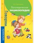 Новоторцева Н. Логопедическая энциклопедия. Говорим правильно