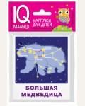 Карточки для детей. Созвездия. IQ-малыш