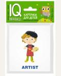 Профессии. Карточки для детей. Английский язык. IQ-малыш