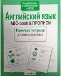 Английский язык. ABC-book & прописи. ФГОС. Рабочая тетрадь дошкольника