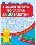 Учимся читать по слогам за 30 занятий. Научусь за месяц