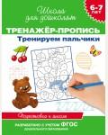 Гаврина С. Кутявина Н. Топоркова И. Тренажер-пропись. Тренируем пальчики. Подготовка к школе.