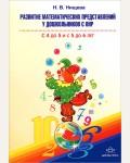 Нищева Н. Развитие математический представлений у дошкольников с ОНР с 4 до 5 и с 5 до 6 лет.