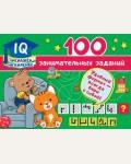 Дмитриева О. 100 занимательных заданий. IQ-тренажер на коленке