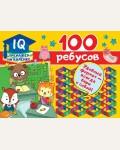 Дмитриева О. 100 ребусов. IQ-тренажер на коленке