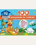 Дмитриева О. 100 рисунков по точкам. IQ-тренажер на коленке