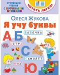 Жукова О. Учусь читать по слогам. Ступеньки чтения с крупными буквами. Читать легко!