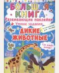 Дикие животные. Большая книга. Развивающие наклейки + умные задания + английский для малышей.