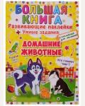 Домашние животные. Большая книга. Развивающие наклейки + умные задания + английский для малышей.