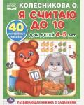 Колесникова О. Я считаю до 10. Для детей 4-5 лет. Обучающая раскраска с наклейками