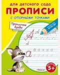 Прописи с опорными точками. Прописные буквы. Для детского сада