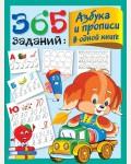 Дмитриева В. 365 заданий. Азбука и прописи в одной книге. 365 занятий: шаг за шагом
